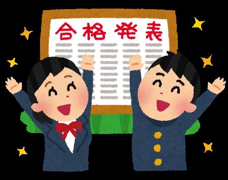 祝・平成31年度高校入試合格速報!